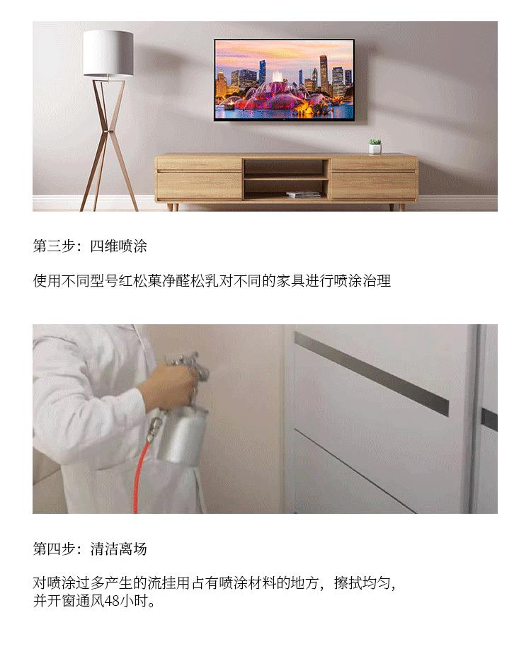 使用不同型号红松菓净醛松乳对不同的家具进行喷涂治理