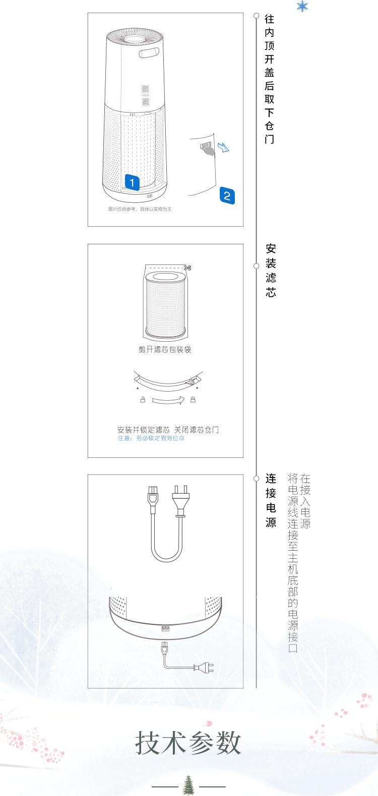 红松菓甲醛净化器